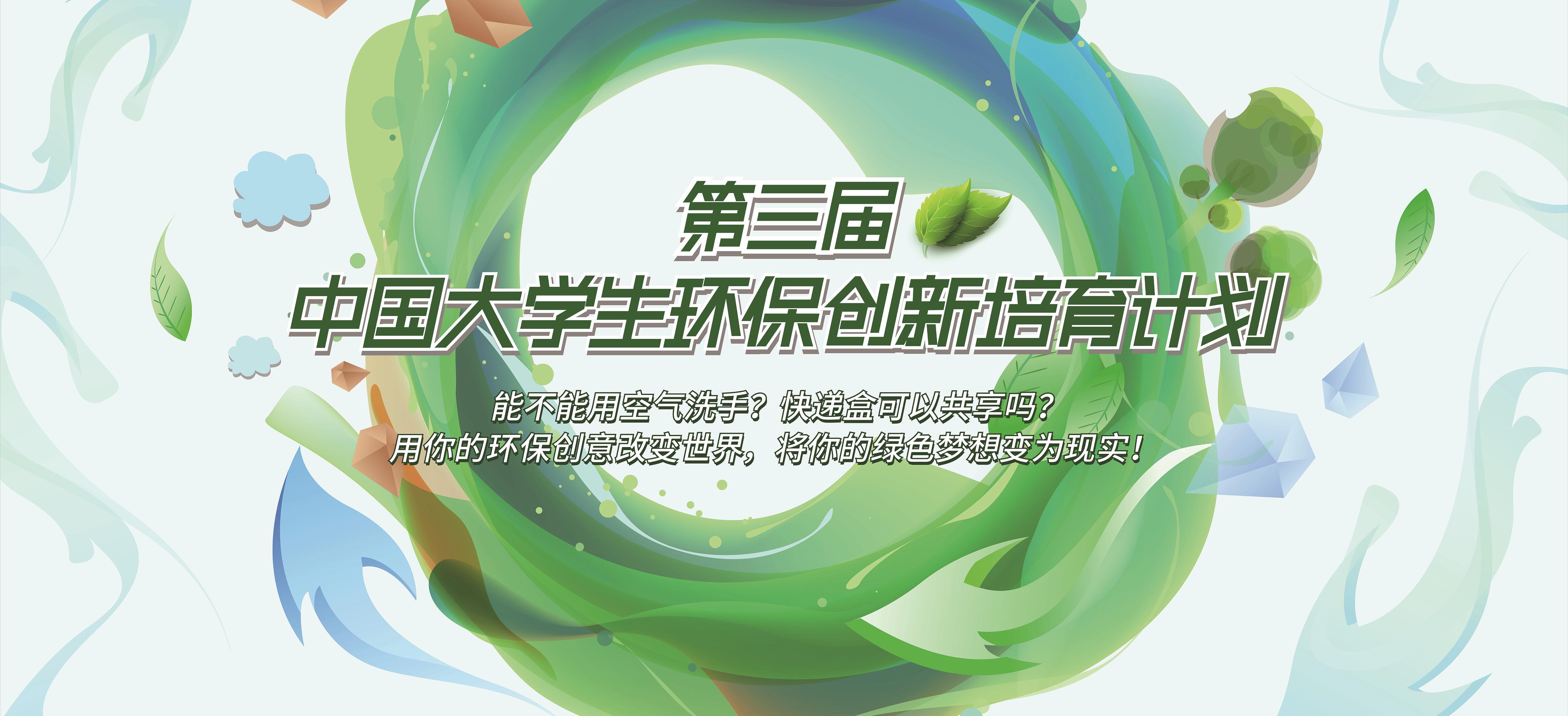 """第三届""""中国大学生环保创新培育计划""""申报正式开启"""