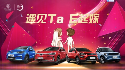 遇上Ta,E起嫁!北汽新能源将登陆中国婚博会武汉站