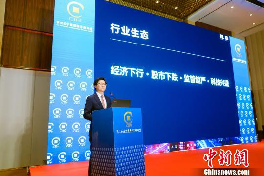第十五届中国国际金融论坛破题人工智能与金融发展
