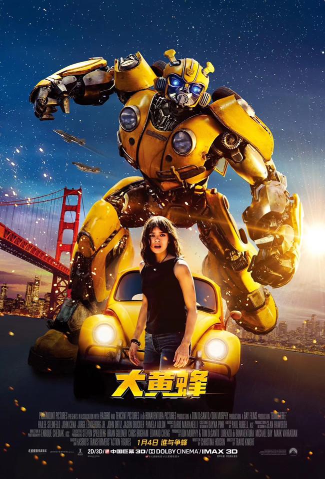 《大黄蜂》在中国内地市场的表现还算强劲,上映3天,票房超4亿元。图片来自网络