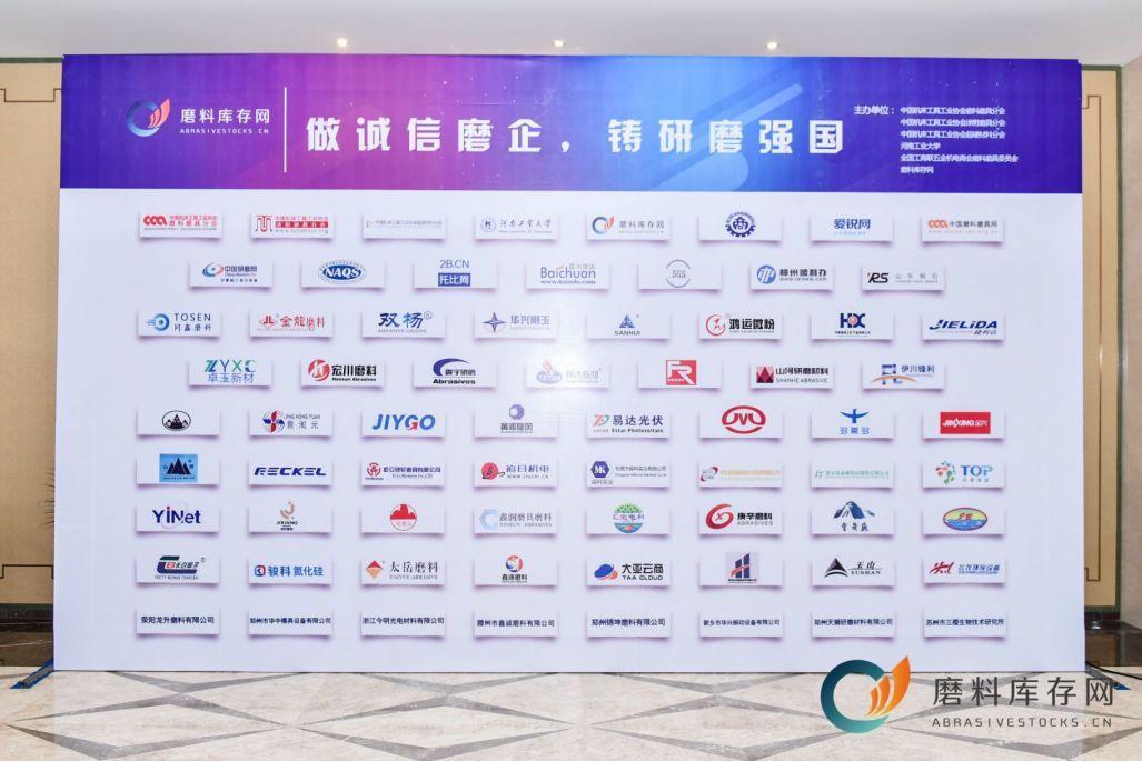首届研磨企业(中国)诚信宣言