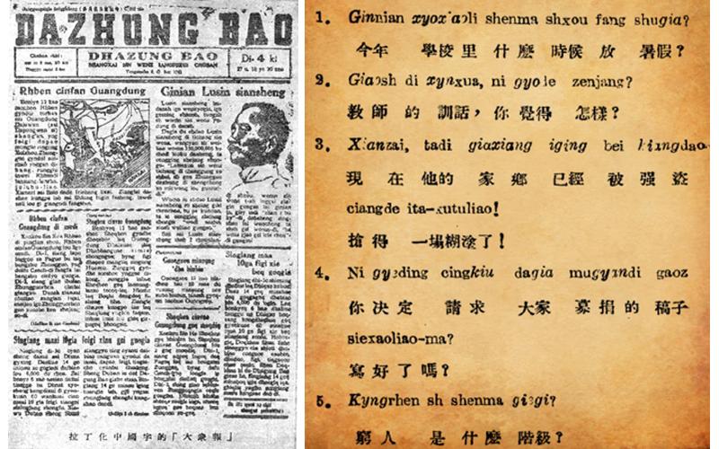 """汉语拉丁化曾是形成新""""国语""""的呼声很高的方案之一,得到鲁迅、钱玄同、陈独秀等人的支持,但是终未能成功。这张以""""拉丁化中国字""""印行的《大众报》,今天怕是没什么人能读懂了"""