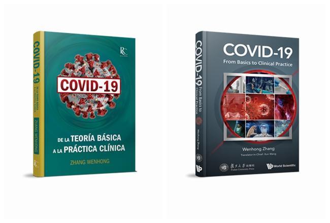 《2019冠状病毒病——从基础到临床》的外文版本