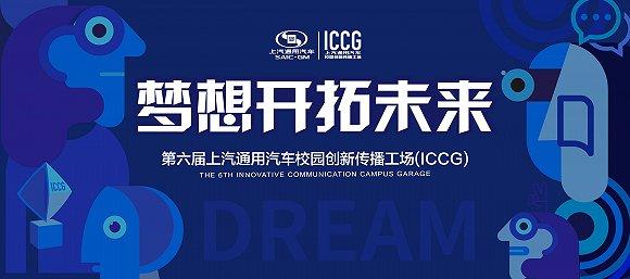 有才又有料!第六届上汽通用汽车校园创新传播工场(ICCG) 邀你开拓未来