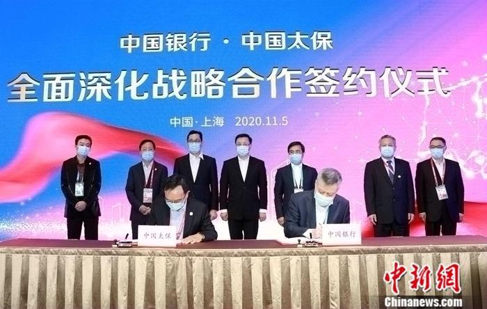 中国太保与中国银行签署全面深化战略合作协议