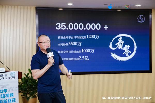 看鉴创始人李峰:好的短视频内容遇到好的平台才更有价值